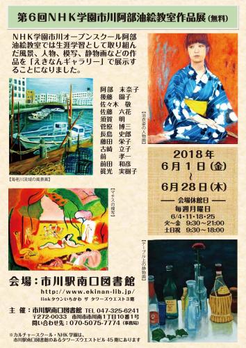第6回NHK学園市川阿部油絵教室作品展