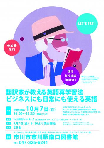 翻訳家が教える英語再学習法 ビジネスにも日常にも使える英語