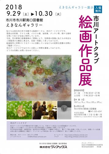 市川アートクラブ絵画作品展