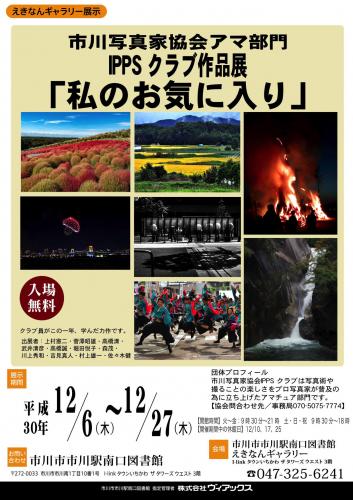 川写真家協会 アマ部門 IPPSクラブ作品展「私のお気に入り」