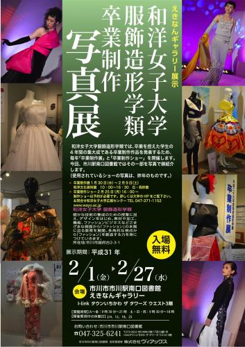 和洋女子大学服飾造形学類卒業制作写真展