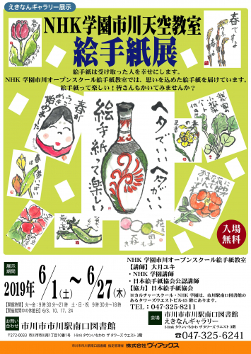 NHK学園市川天空教室 絵手紙展
