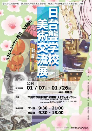日台聾学校美術交流展