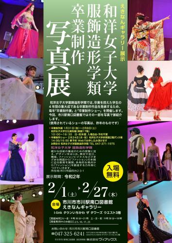 和洋女子大学 服飾造形学類卒業制作 写真展